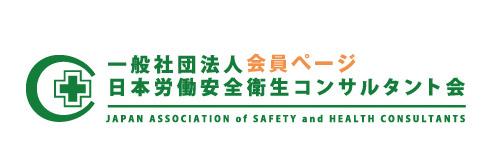 一般社団法人日本労働安全衛生コンサルタント会 会員ページ