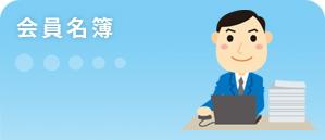 menu_member_02